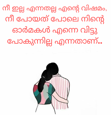 Malayalam Love quotes ,Love failure quotes in malayalam,love u quotes,heart touching quotes in malayalam ,sad quotes,miss you,heart breaking,lonliness,friendship,Lost love quotes,feeling,romantic